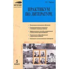 Черных О. МУС 5 кл Практикум по литературе