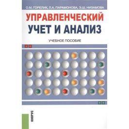 Горелик О., Парамонова Л., Низамова Э. Управленческий учет и анализ. Учебное пособие