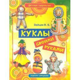 Зайцев В. Куклы своими руками