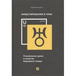 Черкасенко А. Инвестирование в Уран. Становление урана в качестве биржевого товара