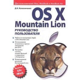 Колисниченко Д. OS X Mountain Lion. Руководство пользователя