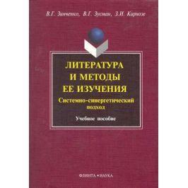 Зинченко В., Зусман В., Кирнозе З. Литература и методы ее изучения…