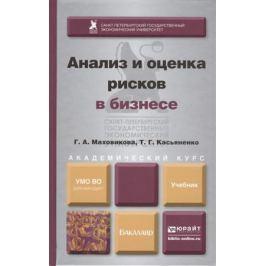 Маховикова Г., Касьяненко Т. Анализ и оценка рисков в бизнесе. Учебник для академического бакалавриата