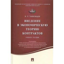 Тамбовцев В. Введение в экономическую теорию контрактов. Учебное пособие