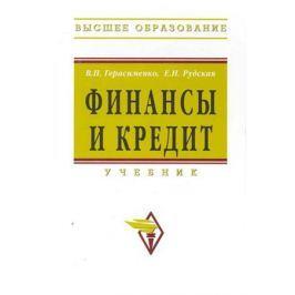 Герасименко В., Рудская Е. Финансы и кредит Учеб.