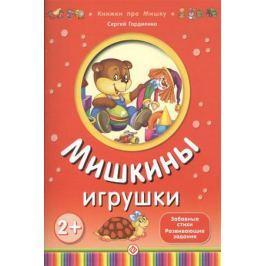 Гордиенко С. Мишкины игрушки (2+)