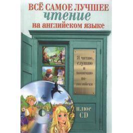 Игнатьев К. (ред.) Все самое лучшее чтение на английском языке. Большой сборник сказок, анекдотов и легенд (+CD)