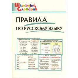 Клюхина И. (сост.) Правила по русскому языку: Начальная школа