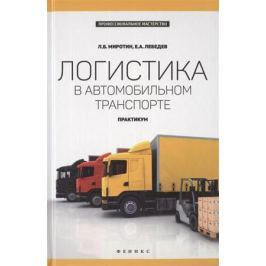 Миротин Л., Лебедев Е. Логистика в автомобильном транспорте. Практикум