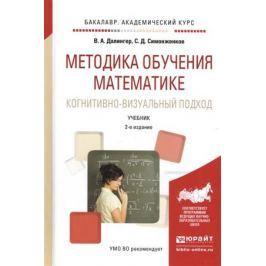 Далингер В., Симонженков С. Методика обучения математике. Когнитивно-визуальный подход. Учебник для академического бакалавриата