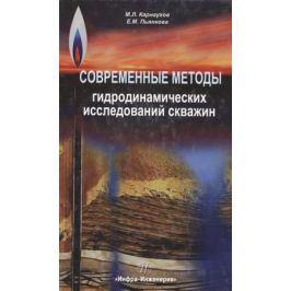 Карнаухов М., Пьянкова Е. Современные методы гидродинамических исследований скважин
