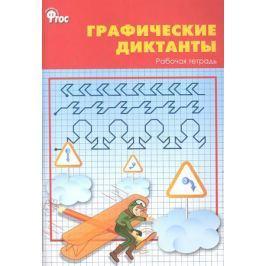 Никифорова В. Графические диктанты. Рабочая тетрадь. 1 класс