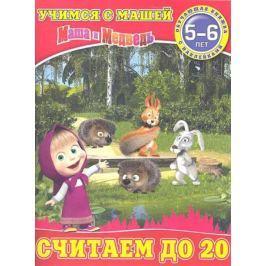 Павлова О. Маша и Медведь. Считаем до 20. 5-6 лет. Обучающая книжка с наклейками