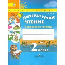 Коти Т. Литературное чтение. 2 класс. Творческая тетрадь. Учеб. для общеобразоват. организаций
