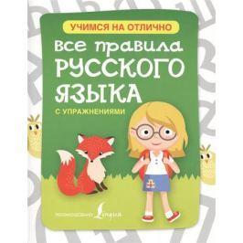 Матвеев С., Горбатова А. Все правила русского языка с упражнениями