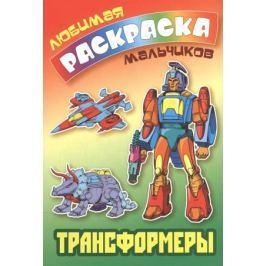 Кузьмина Т. (ред.) Трансформеры