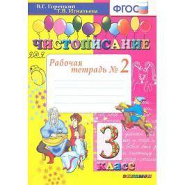 Игнатьева Т. Чистописание 3 кл Р/т 2