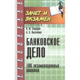 Свиридов О., Лысоченко А. Банковское дело. 100 экзаменационных ответов