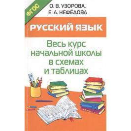 Узорова О., Нефедова Е. Русский язык. Весь курс начальной школы в схемах и таблицах