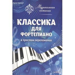 Герольд К. Музыкальная гостиная. Классика для фортепиано в простом переложении