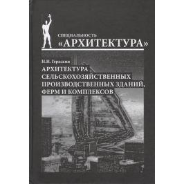 Гераскин Н. Архитектура сельскохозяйственных производственных зданий, ферм и комплексов. Учебное пособие