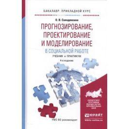 Солодянкина О. Прогнозирование, проектирование и моделирование в социальной работе. Учебник и практикум