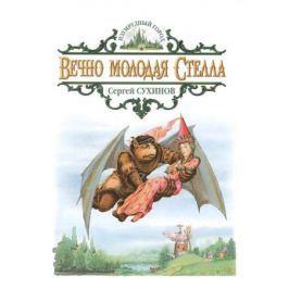 Сухинов С. Вечно молодая Стелла. Сказочная повесть
