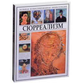 Мосин И. Сюрреализм. Большая иллюстрированная энциклопедия