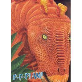 Калугина М. (ред.) Стегозавр. Книжка с вырубкой по контуру