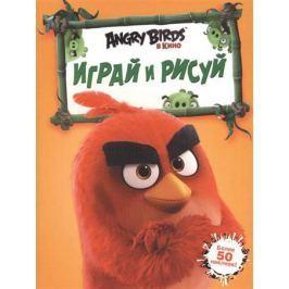 Анастасян С. (ред.) Angry Birds. Играй и рисуй. Более 50 наклеек!