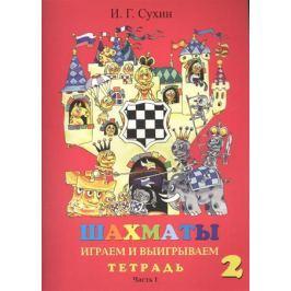 Сухин И. Шахматы. Тетрадь. Второй год. Играем и выигрываем (комплект из 2 книг)