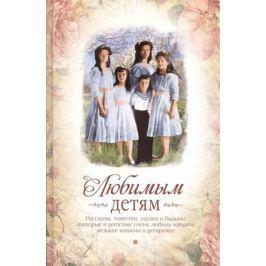 Ерофеева Е. (составитель) Любимым детям