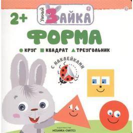 Алиева Л. (ред.) Умный Зайка. Форма