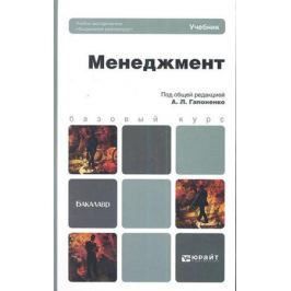 Гапоненко А. (ред.) Менеджмент. Учебник для бакалавров