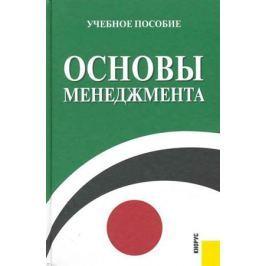 Плахова Л., Анурина Т. и др. Основы менеджмента Учеб. пос.