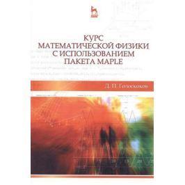 Голоскоков Д. Курс математической физики с использованием пакета Maple. Учебное пособие