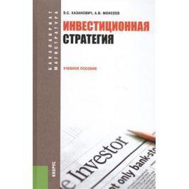 Хазанович Э., Моисеев А. Инвестиционная стратегия. Учебное пособие