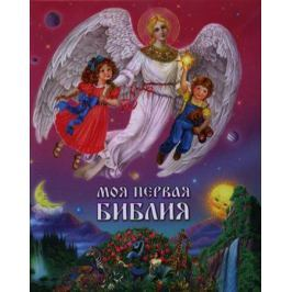 Бакулина И. (ред.) Моя первая библия. Для малышей и их родителей