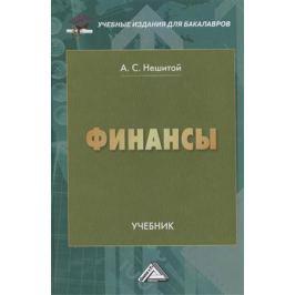 Нешитой А. Финансы. Учебник. 11-е издание, переработанное и дополненное