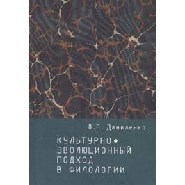 Даниленко В. Культурно-эволюционный подход в филологии