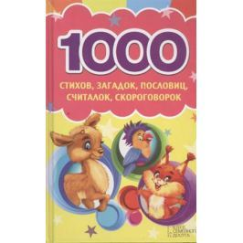Матвеева Г. (сост.) 1000 стихов, загадок, пословиц, считалок, скороговорок
