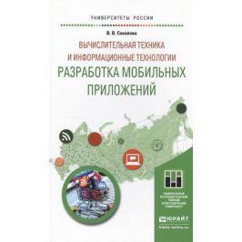 Соколова В. Вычислительная техника и информационные технологии. Разработка мобильных приложений. Учебное пособие
