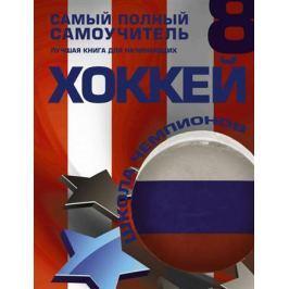 Мельников И., Ханников А. Хоккей. Самый полный самоучитель. Лучшая книга для начинающих