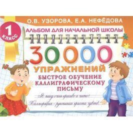 Узорова О., Нефедова Е. 30000 упражнений. Быстрое обучение каллиграфическому письму