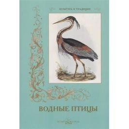 Иванов С. Водные птицы