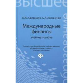 Свиридов О., Лысоченко А. Международные финансы. Учебное пособие