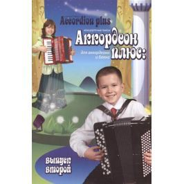 Левин Е., Мажукина С. Аккордеон плюс: концертные пьесы для аккордеона и баяна. Выпуск второй