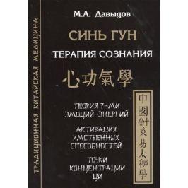 Давыдов М. Синь Гун. Терапия сознания