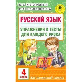 Узорова О., Нефедова Е. Русский язык. Упражнения и тесты для каждого урока. 4 класс