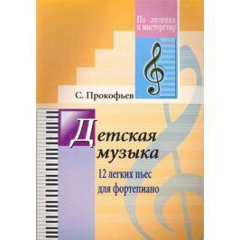 Прокофьев С. Детская музыка 12 легких пьес для фортепиано